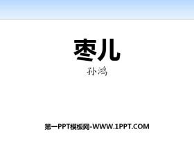 《枣儿》PPT教学课件