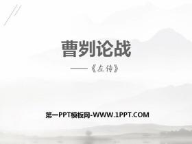 《曹刿论战》PPT下载