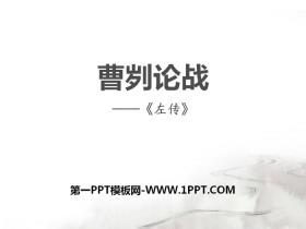 《曹刿论战》PPT课件下载