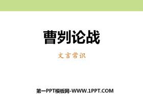 《曹刿论战》PPT教学课件
