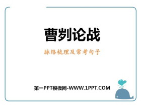 《曹刿论战》PPT免费课件