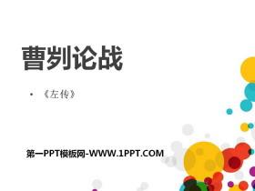 《曹刿论战》PPT免费下载