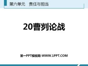 《曹刿论战》PPT免费课件下载