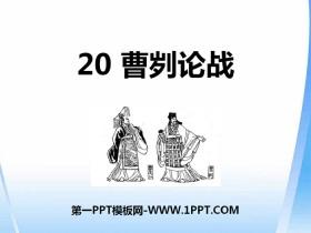 《曹刿论战》PPT免费教学课件