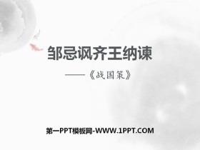 《邹忌讽齐王纳谏》PPT下载