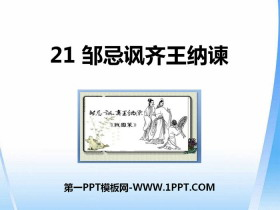 《邹忌讽齐王纳谏》PPT免费下载