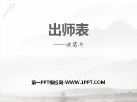 《出师表》PPT课件下载
