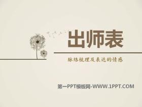 《出师表》PPT免费下载