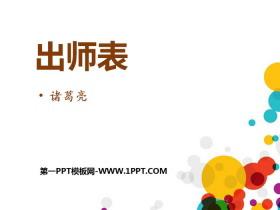 《出师表》PPT免费课件下载