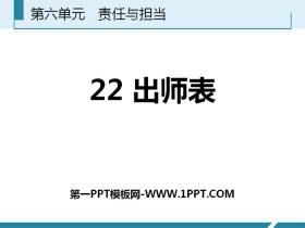 《出师表》PPT免费教学课件