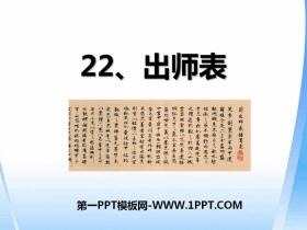 《出师表》PPT教学课件下载