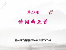 《诗词曲五首》PPT教学课件