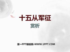 《十五从军征》PPTtt娱乐官网平台
