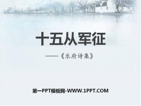 《十五从军征》PPT课件tt娱乐官网平台