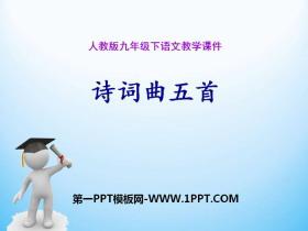 《诗词曲五首》PPTtt娱乐官网平台