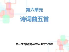 《诗词曲五首》PPT课件tt娱乐官网平台