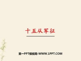 《十五从军征》PPT教学课件