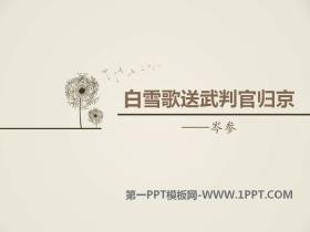 《白雪歌送武判官归京》PPT教学课件
