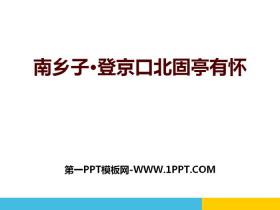 《南乡子・登京口北固亭有怀》PPT课件