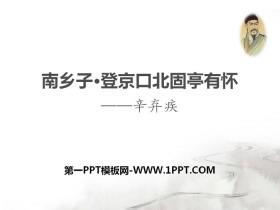 《南乡子・登京口北固亭有怀》PPT下载