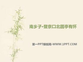 《南乡子・登京口北固亭有怀》PPT课件下载