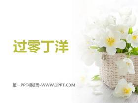 《过零丁洋》PPTtt娱乐官网平台