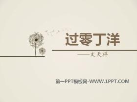 《过零丁洋》PPT课件下载