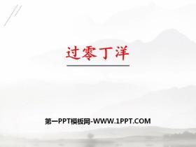 《过零丁洋》PPT教学课件