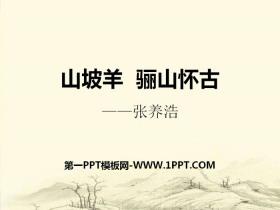 《山坡羊・骊山怀古》PPT