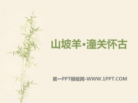 《山坡羊・骊山怀古》PPT课件