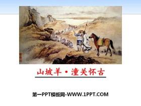 《山坡羊・骊山怀古》PPT下载