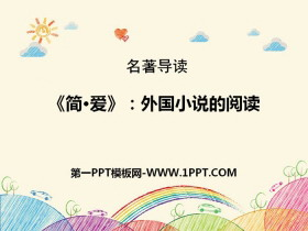 《<简·爱>:外国小说的阅读》PPT