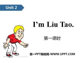 《I'm Liu Tao》PPT(第一�n�r)