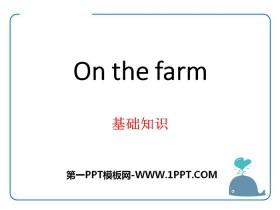 《On the farm》基�A知�RPPT