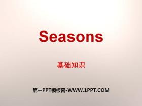 《Seasons》基础知识PPT