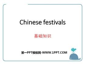 《Chinese festivals》基础知识PPT