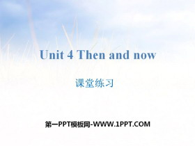 《Then and now》课堂练习PPT