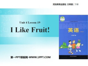 《I Like Fruit!》Food and Restaurants PPT�n件