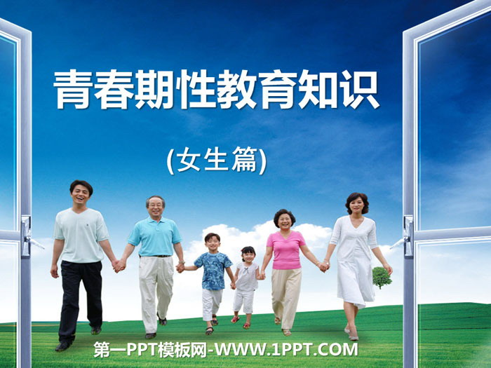 《青春期性教育知识》PPT