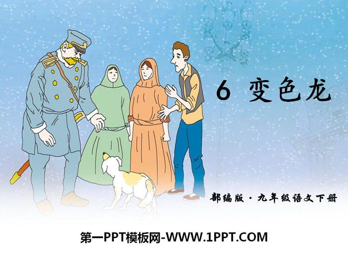《变色龙》PPT教学课件下载