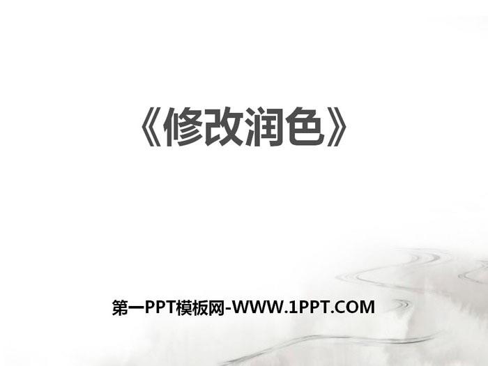 《修改��色》PPT