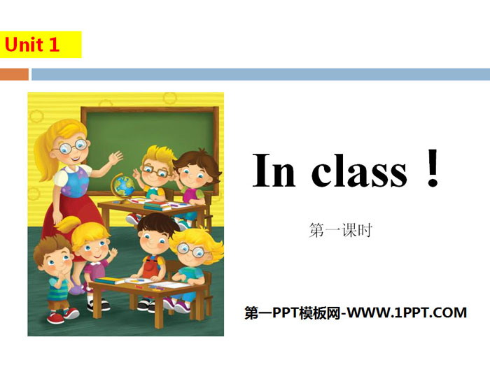《In class!》PPT(第一课时)
