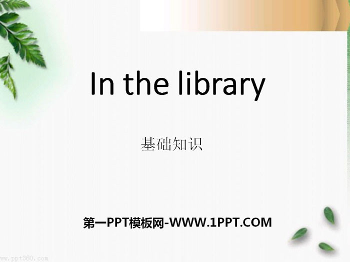 《In the library》基础知识PPT