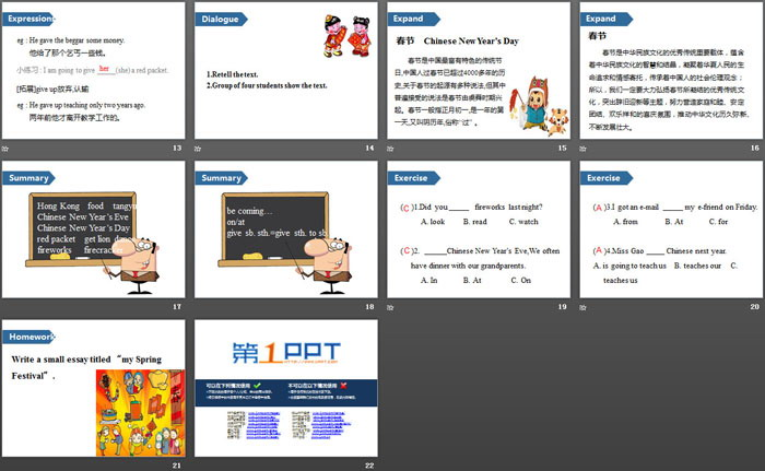《Chinese New Year》PPT(第一课时)