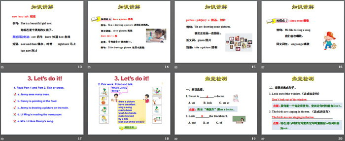 《What Are You Doing?》Going to Beijing PPT - 第一PPT