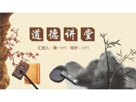 古典水墨竹子梅花背景的《道德讲堂》PPT中国嘻哈tt娱乐平台