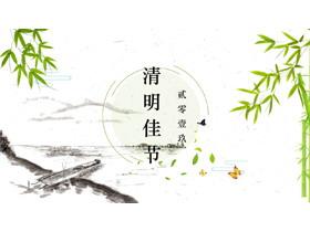 水墨竹子小舟背景的清明节PPT模板