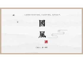 简洁圈边设计的中国风PPT中国嘻哈tt娱乐平台