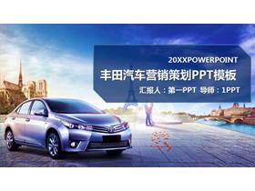 丰田汽车销售营销策划方案必发88模板