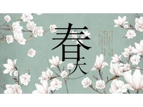 复古文艺花卉背景的春天主题PPT模板